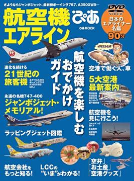 airline-pia